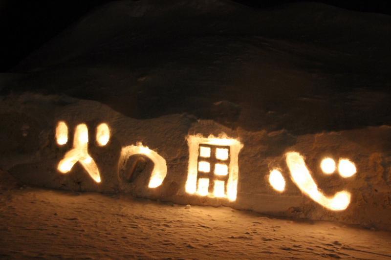北上市雪あかり2014 2014/02/08