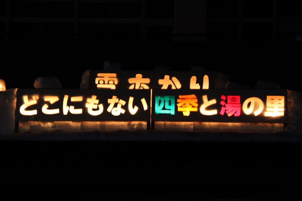 北上市雪あかり 2016 2016/02/06