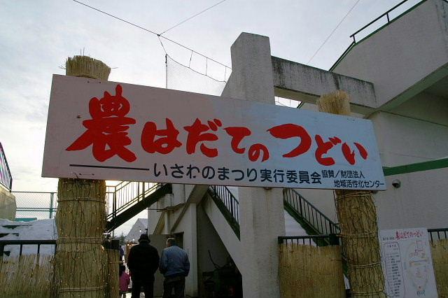 第19回奥州・胆沢「全日本農はだてのつどい」2008 2008/02/09
