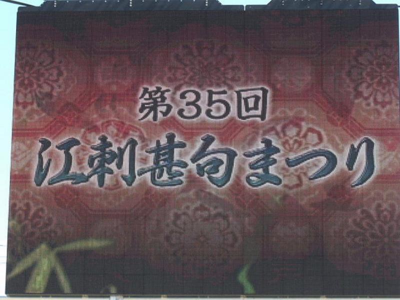 第35回江刺甚句まつり(宵まつり)2008 2008/05/03