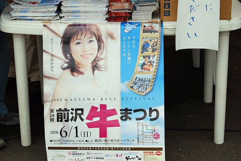 第24回前沢牛まつり2008 2008/06/01