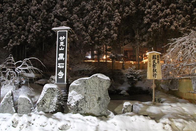奥州・黒石寺「蘇民祭」2012その1 2011/02/09