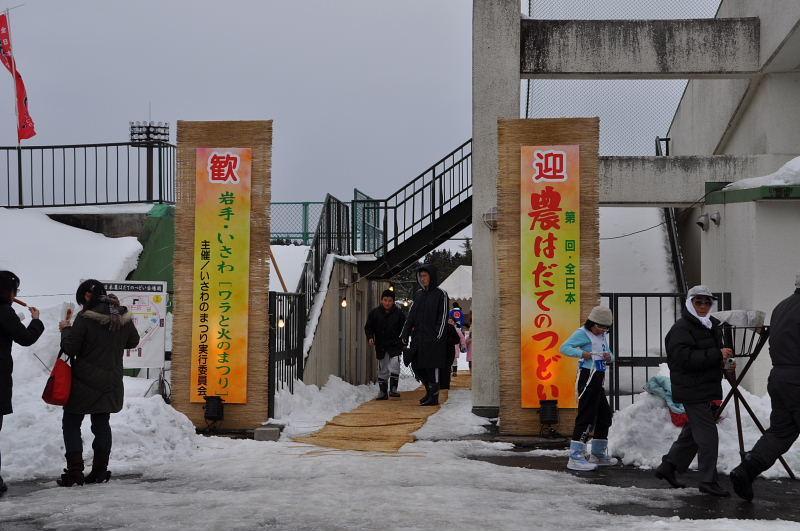 第22回奥州・胆沢「全日本農はだてのつどい」2011その3 2011/02/12