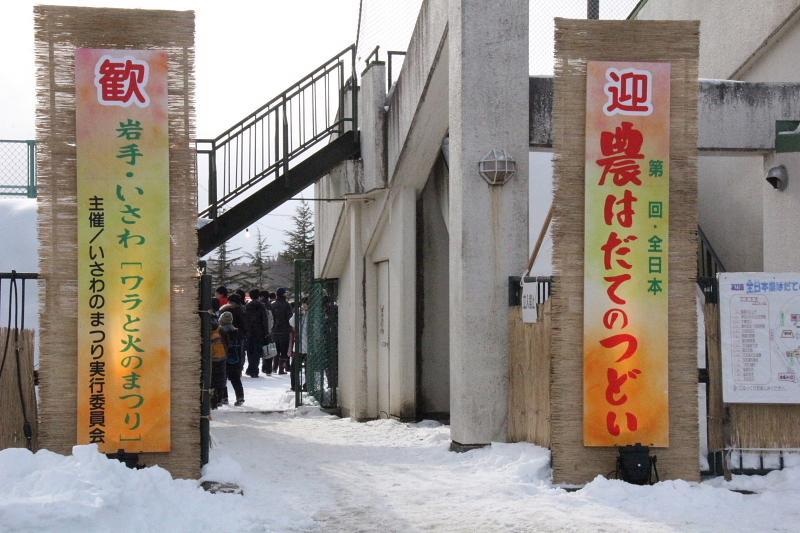 第23回奥州・胆沢「全日本農はだてのつどい」2012 2012/02/11
