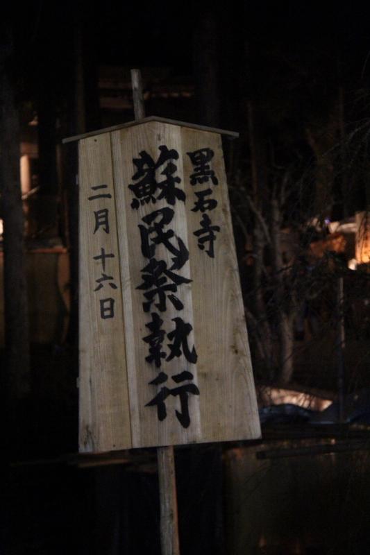 奥州・黒石寺「蘇民祭」2013その2 2013/02/16