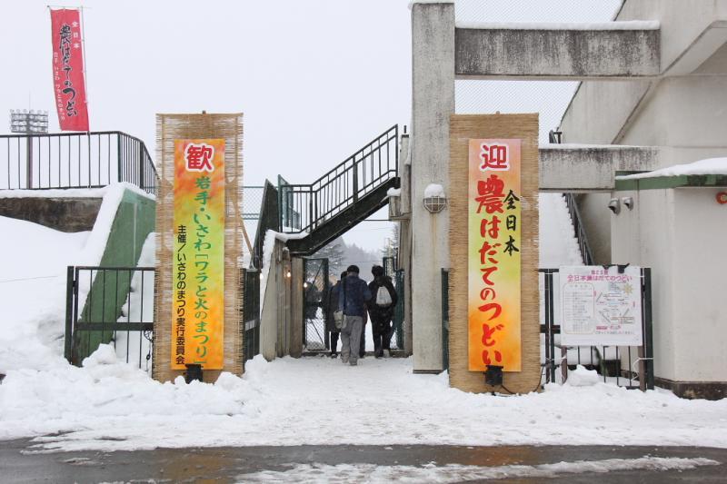 第25回奥州・胆沢「全日本農はだてのつどい」2014その2 2014/02/08