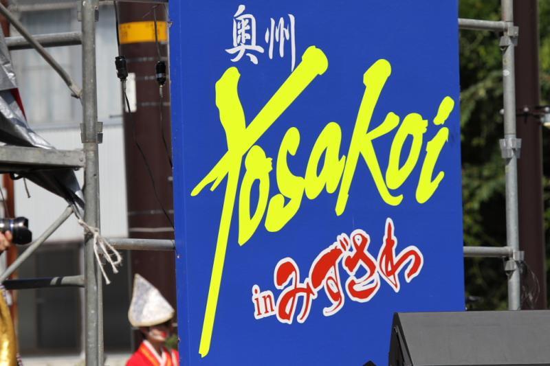 第13回奥州YOSAKOI in みずさわ2014その3 2014/09/14