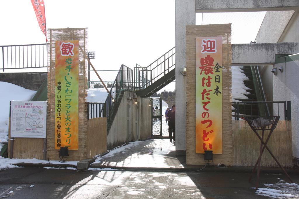 第26回 奥州・胆沢「全日本農はだてのつどい」2015 後編 2015/02/14