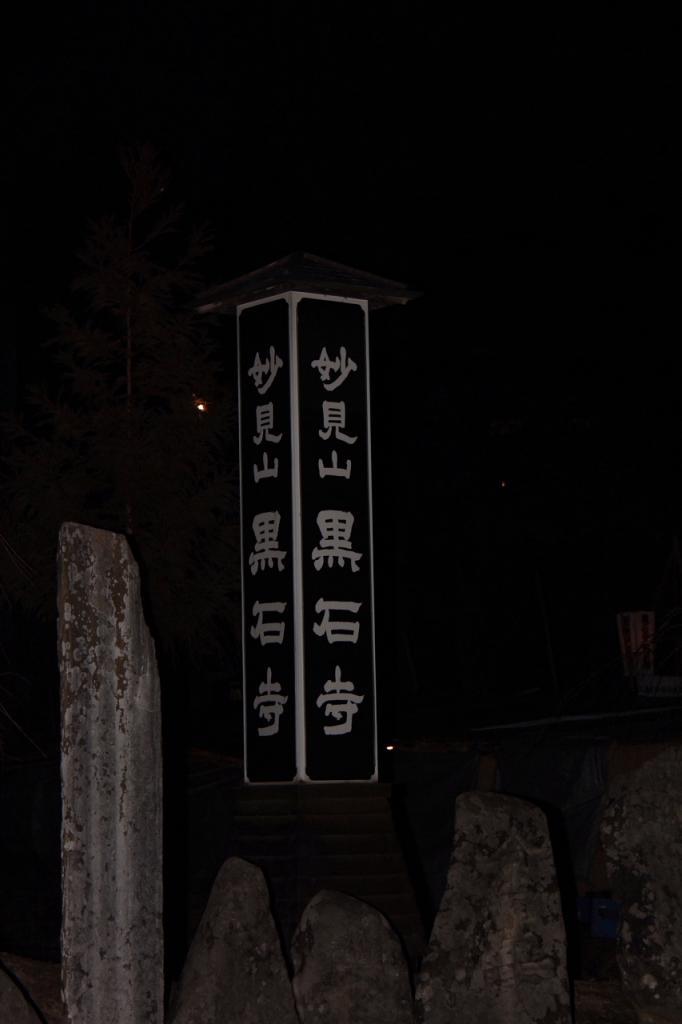 奥州・黒石寺「蘇民祭」(そみんさい)2015後編 2015/02/25