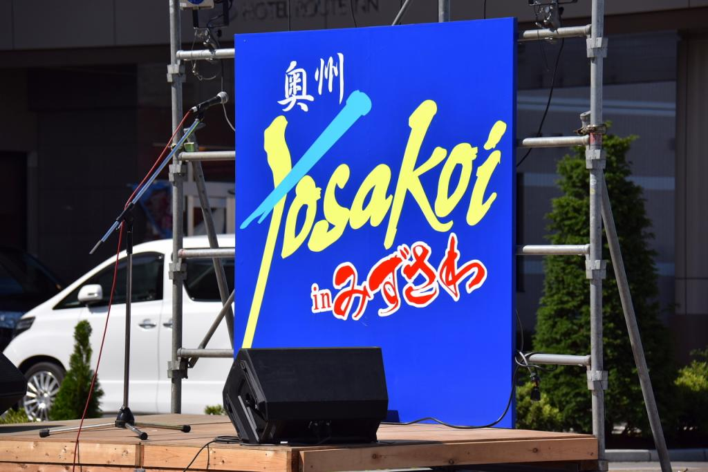 第14回奥州YOSAKOI in みずさわ2015その1 2015/09/20