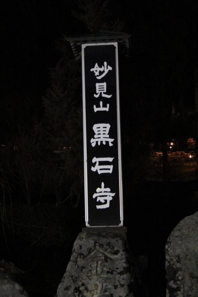 奥州・黒石寺「蘇民祭」(そみんさい)2016前編 2016/02/14