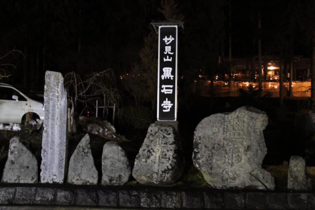 奥州・黒石寺「蘇民祭」(そみんさい)2016後編 2016/02/14