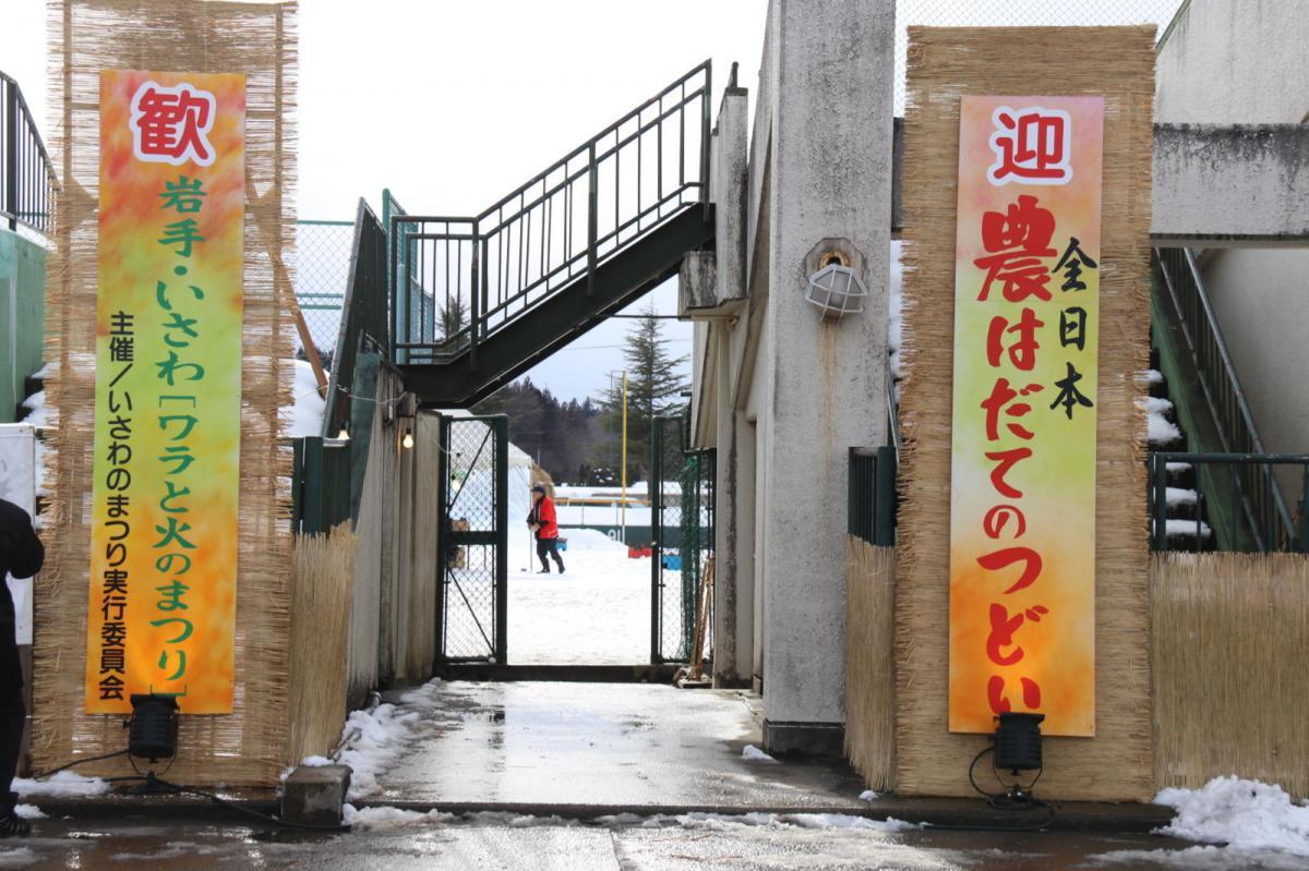 第28回 奥州・胆沢「全日本農はだてのつどい」2017 後編 2017/02/11