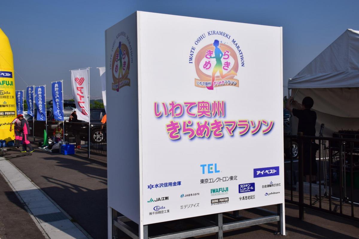いわて奥州きらめきマラソン2017スタート・ゴール会場編 2017/05/21