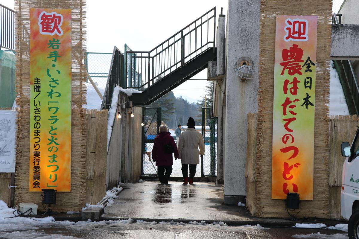 第29回 奥州・胆沢「全日本農はだてのつどい」2018 その2 2018/02/10