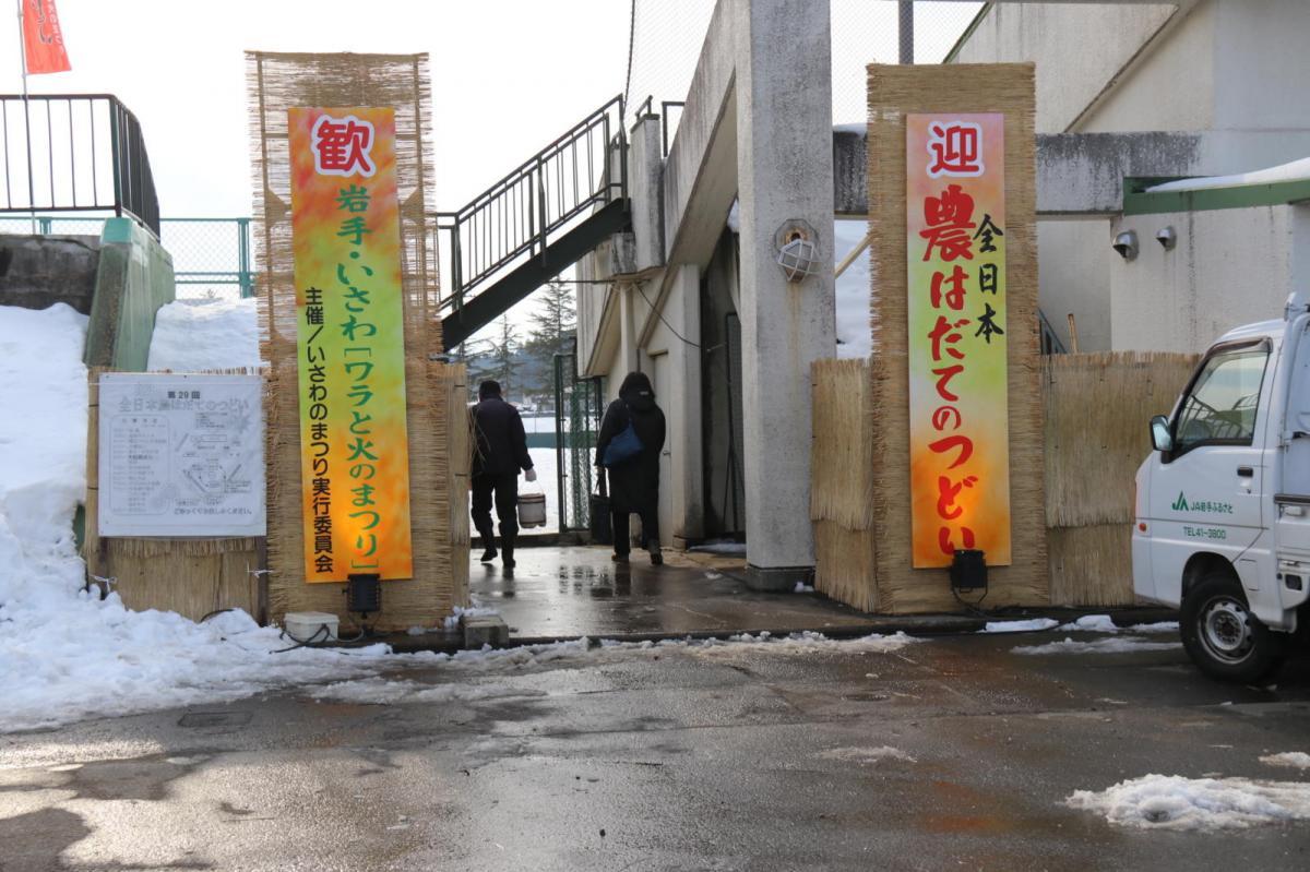 第29回 奥州・胆沢「全日本農はだてのつどい」2018 その3 2018/02/10