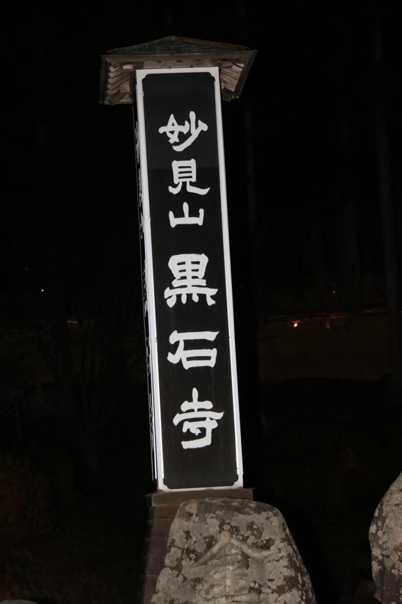 奥州・黒石寺「蘇民祭」(そみんさい)2018その3 2018/02/22