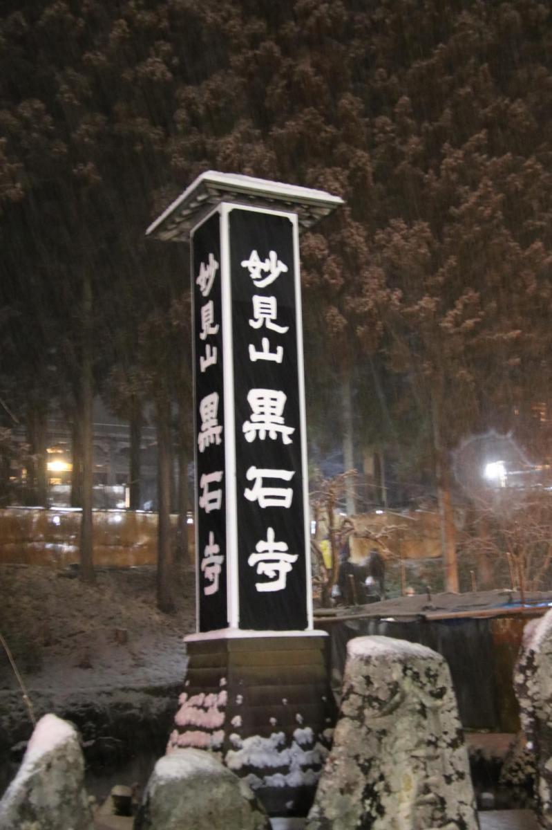 奥州・黒石寺「蘇民祭」(そみんさい)2019その1 2019/02/21