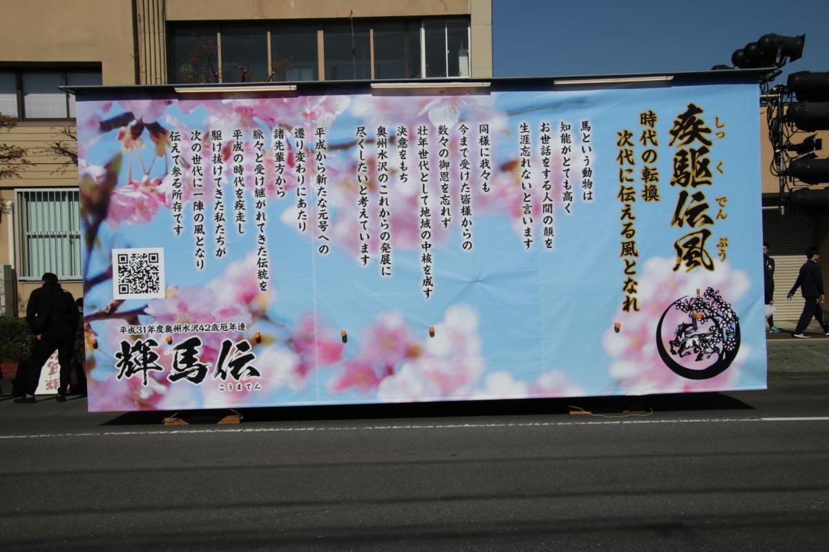 奥州市日高火防祭(本祭)2019パート2 2019/04/29